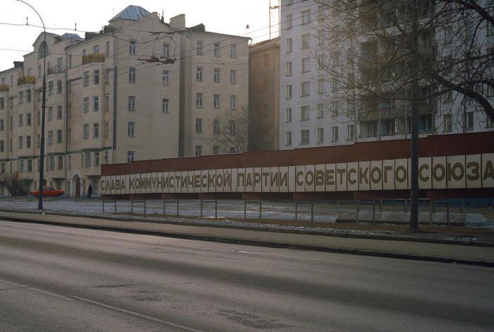 «Слава Коммунистической партии Советского Союза». СССР, Москва, 1984 год.
