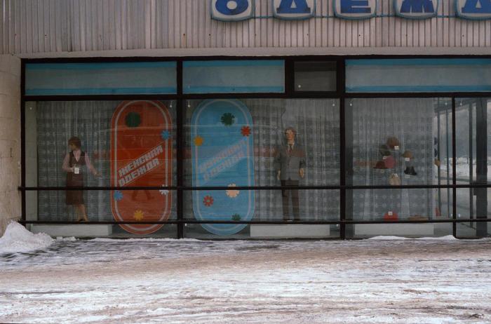 Ненавязчивая витрина магазина одежды. СССР, Москва, 1984 год.