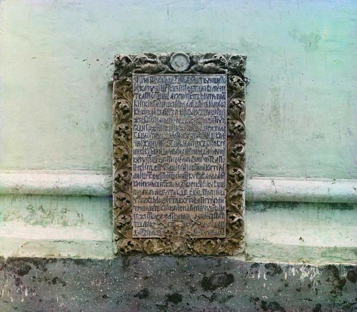 Доска с надписью на наружной стороне Преображенского собора в Твери, где покоились мощи Михаила Тверского.