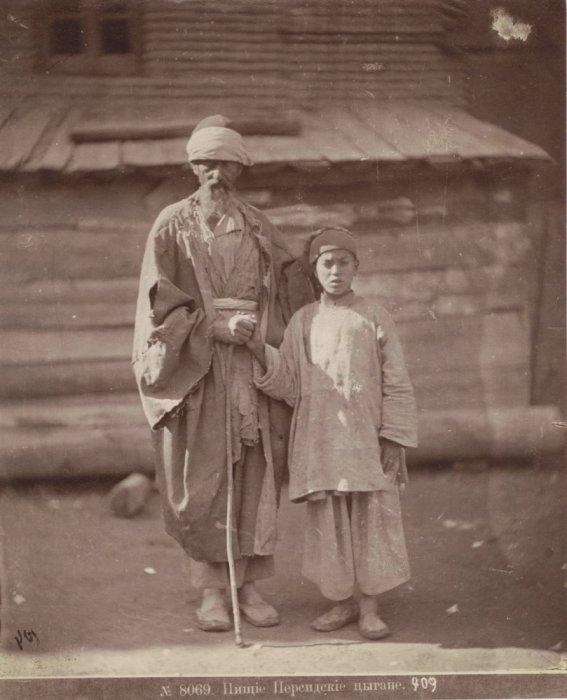 Персидские цыгане, нищие.