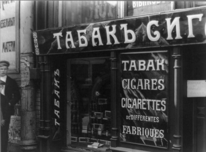 Витрина магазина табачных изделий с пулевыми отверстиями. Петроград, 1918 год.