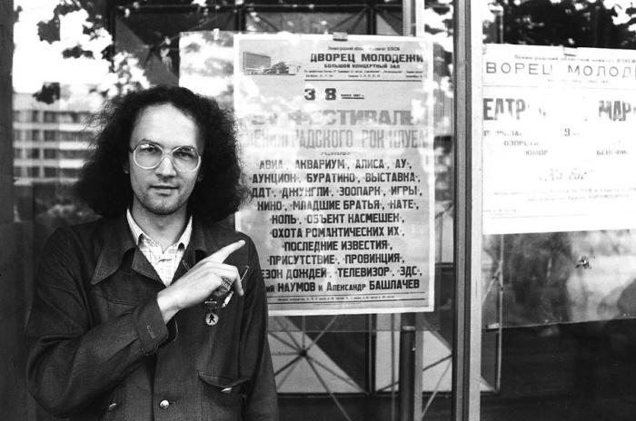 Годы существования рок-клуба оставили довольно яркий след в истории советской рок-музыки. Автор фотографии: Igor Mukhin.