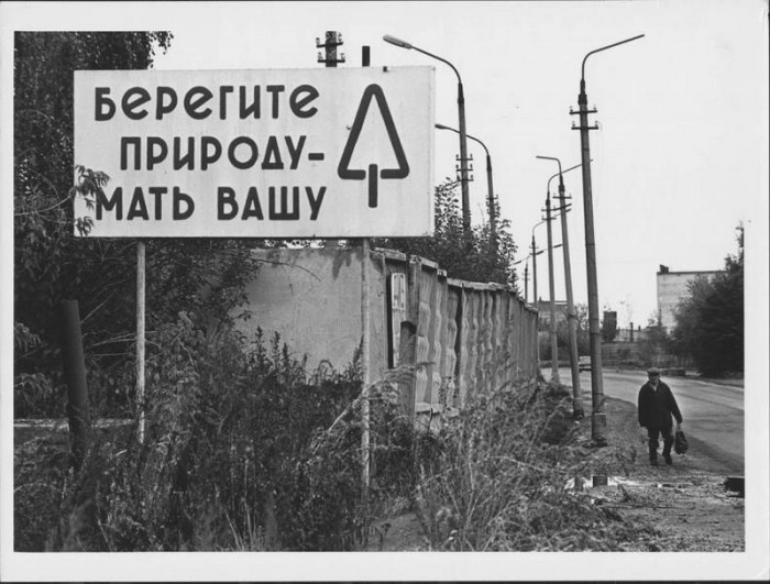 Агитационный плакат «Береги природу!». СССР, 1972 год.