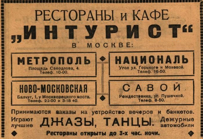 Реклама ресторанов в знаменитых гостиницах Москвы.