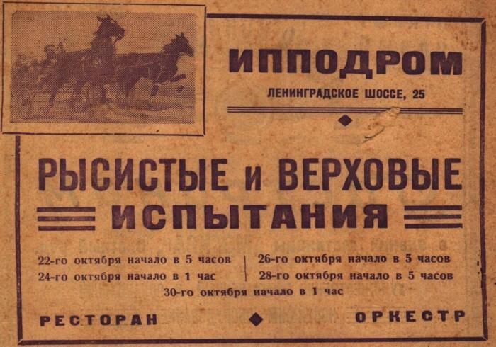 Популярный вид развлечения в Москве 1930-х годов.