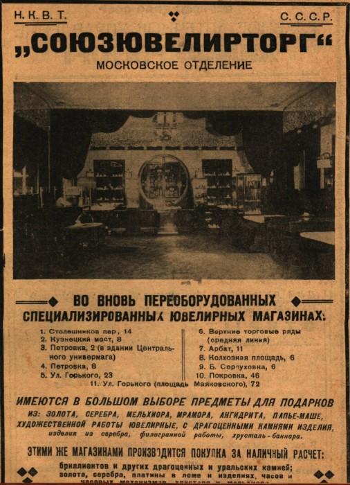 Реклама ювелирных магазинов 1930-х годов.