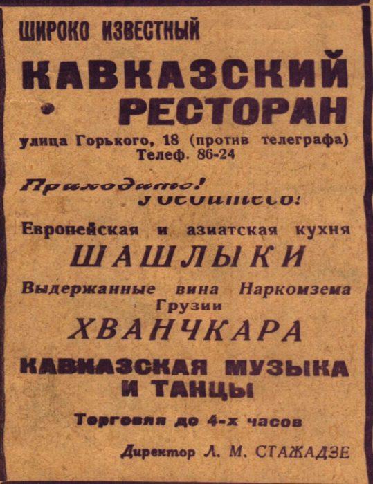 Кавказские рестораны – это неувядающая московская классика.