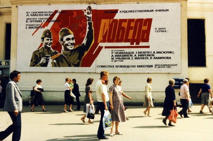 Реклама нового фильма в Ленинграде в 1985 году.