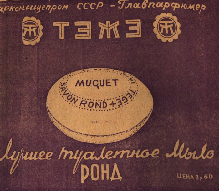 Сталинская реклама туалетного мыла.