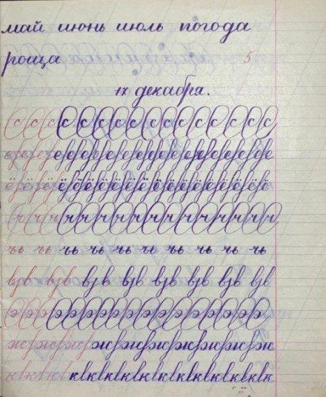 Тетрадь по чистописанию 1965 года.