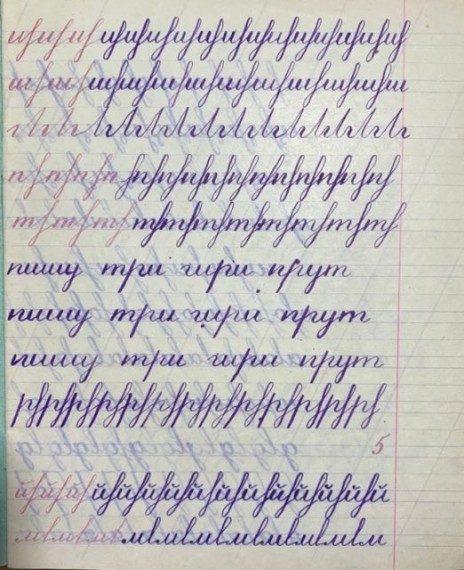 Старые прописи в СССР.