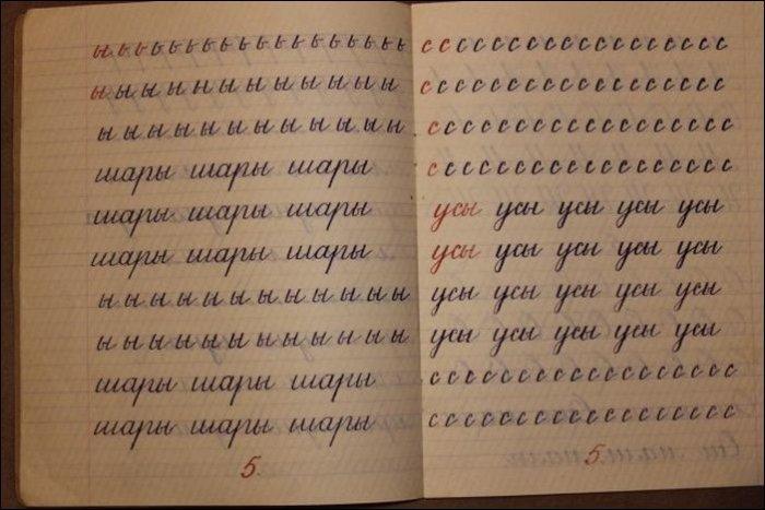Почерк советского школьника.