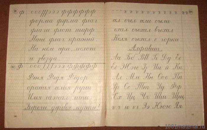 Чистописание - дисциплина, которая была неизменна вплоть до реформы начальной школы конца 1960-х годов.