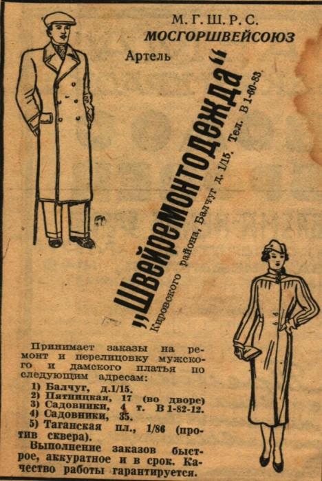 В советское время к одежде относились крайне бережно.