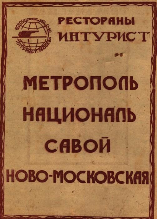 Сталинская реклама ресторанов «Метрополь», «Националь», «Савой» и «Ново-Московская».