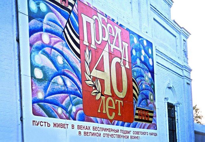 Плакат на стене. СССР, Суздаль, 1985 год.