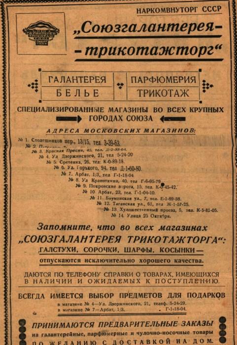 «Наркомвнуторг СССР. Союзгалантерея-трикотажторг».