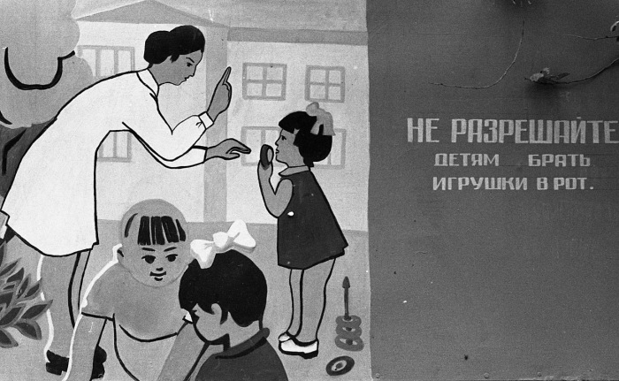 Плакат призывающей не разрешать детям брать игрушки в рот. СССР, Узбекистан, Бухара, 1984 год.