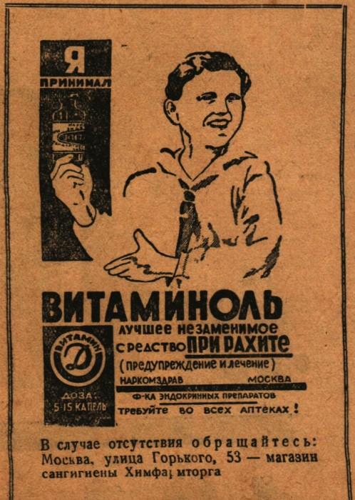 Оригинальная реклама витаминов.