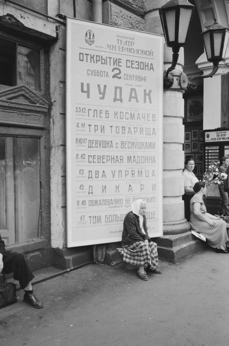 Расписание спектаклей в Московском драматическом театре. СССР, Москва, 1961 год.
