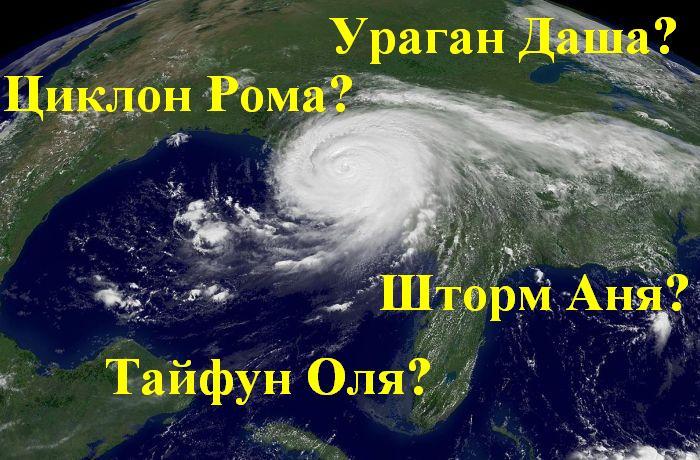Традиции называть тропические штормы именами, зачастую женскими, уже больше века.