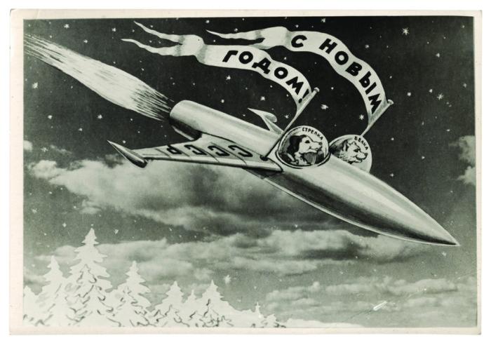 Белка и Стрелка летят на ракете. Новогодняя открытка 1960 года художника Свешникова.