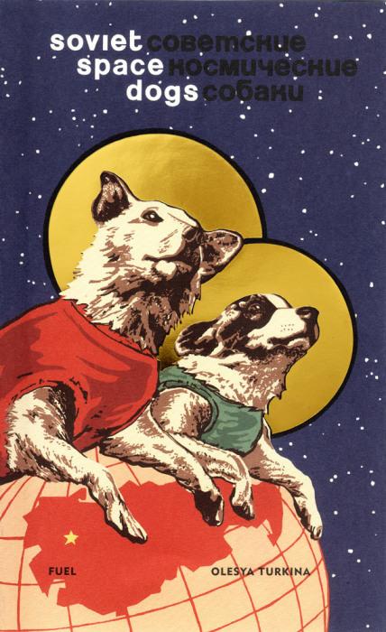 Обложка книги «Советские космические собаки».