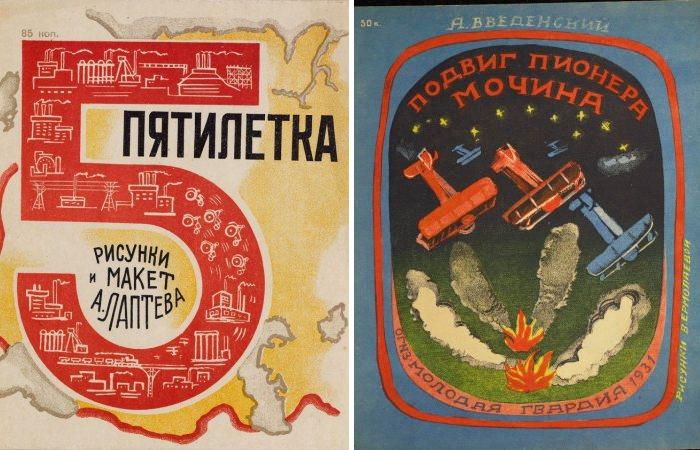 Книги, которые читали наши дедушки и бабушки в детстве.