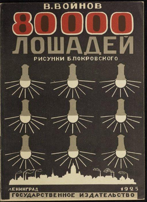 «80 000 лошадей»: история в стихах о строительстве Волховской гидроэлектростанции, 1925 год. | Фото: atlasobscura.com.