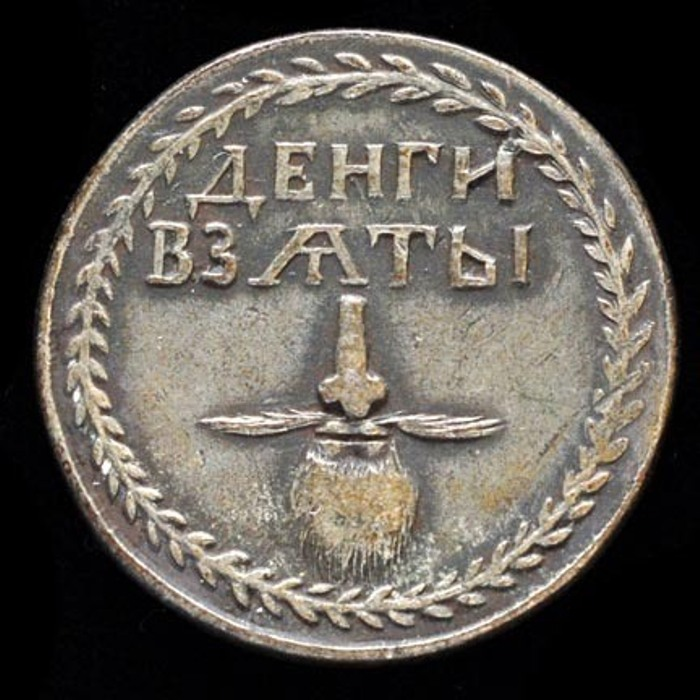 Жетон петровских времен об уплате взноса за бороду. | Фото: atlasobscura.com.