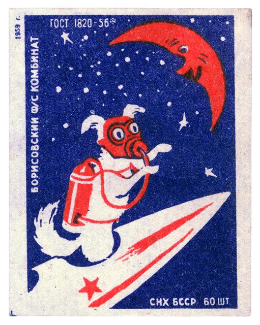 Космический полет собаки на Луну. Этикетка спичечного коробка 1959 года.
