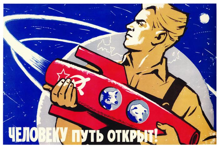 Космический агитационный плакат художника К. Иванова, 1960 год.