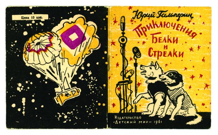 «Приключения Белки и Стрелки», популярная детская книга Юрия Гальперина, 1961 год.