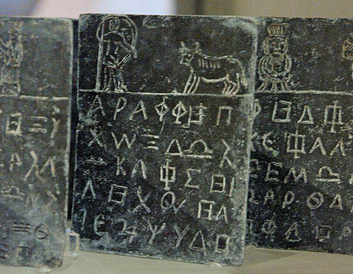 Магическая книга. Римская империя, IV-V вв. | Фото: en.wikipedia.org.