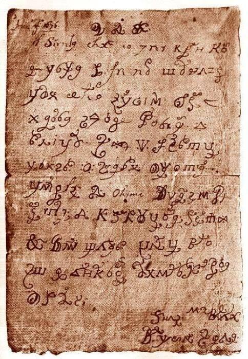 Письмо Дьявола, написанное рукой католической монахини, 1676 год. | Фото: facebook.com.