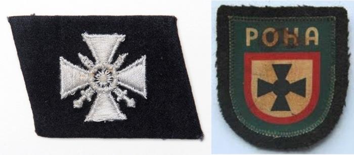 Военные знаки различия Русской Народной Освободительной Армии, также известной как 29-й гренадерская дивизия СС «РОНА» (1-я русская).