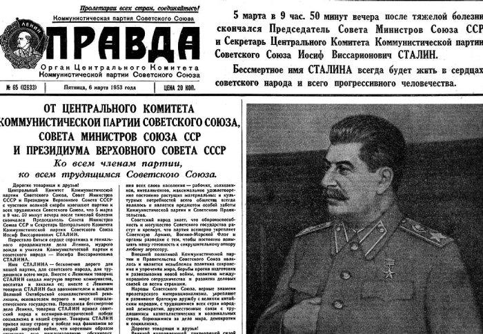 Газета «Правда» от 6 марта 1953 года с объявлением о смерти И.В. Сталина. | Фото: lib.rus.ec.