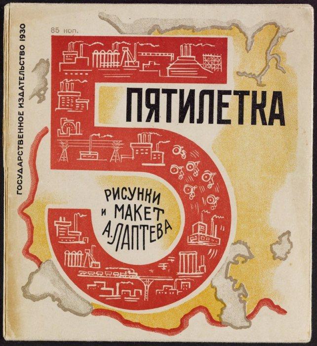 «Пятилетка», 1930 год. | Фото: atlasobscura.com.