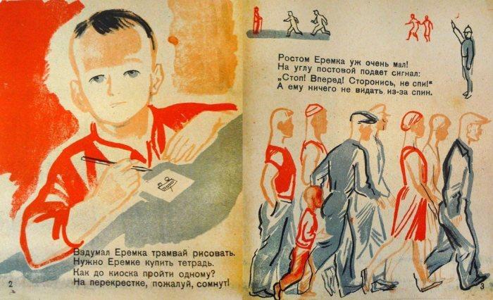 Иллюстрации из детской книги «Нас много» о приключениях советского мальчика, живущего в городе. | Фото: atlasobscura.com.