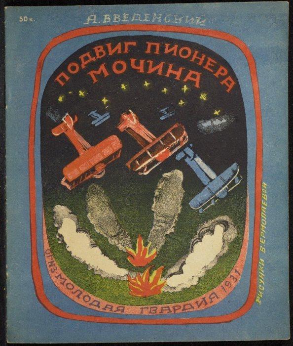 «Подвиг пионера Мочина» - история о мальчике, помогающем Красной Армии, 1931 год.  | Фото: atlasobscura.com.