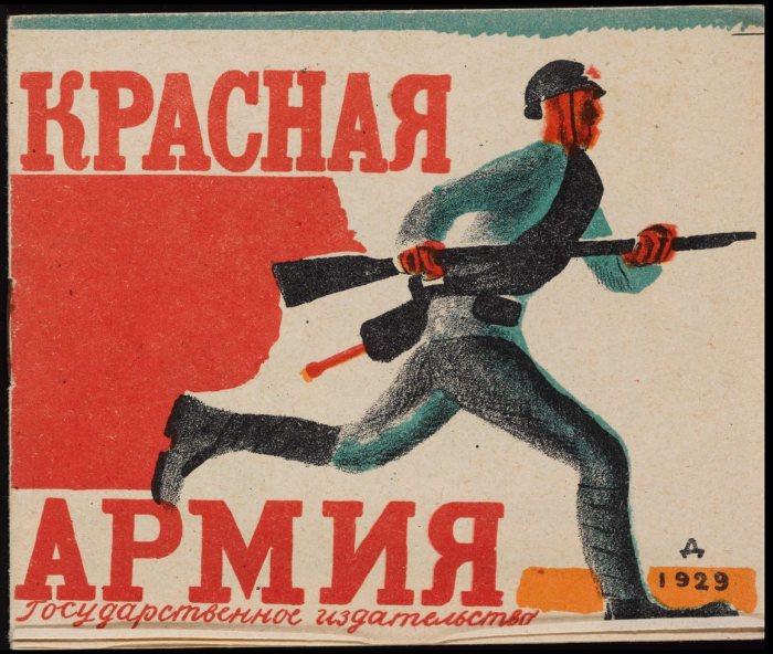 «Красная Армия», 1929 год. | Фото: atlasobscura.com.