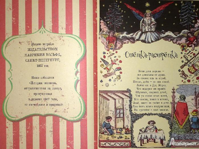 Российское издание «Степки-Растрепки», 1857 год. | Фото: news.tut.by.