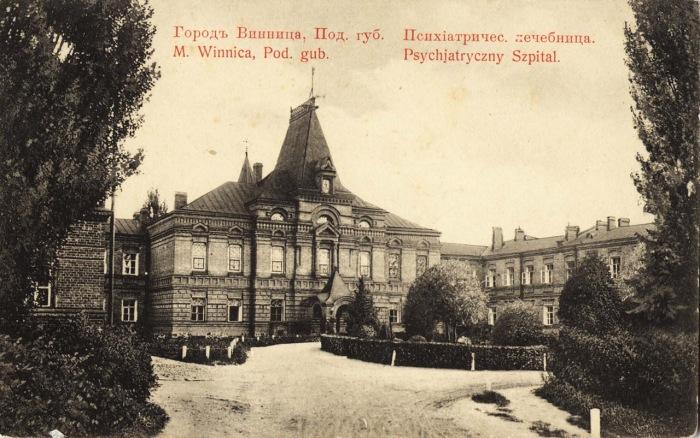 Психиатрическая лечебница в Виннице. Российская империя. | Фото: humus.livejournal.com.