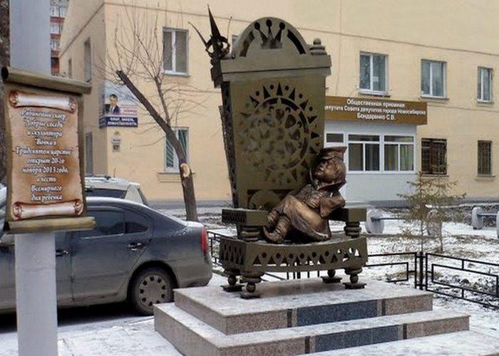 Скульптура «Вовка в тридевятом царстве»./Фото: panoramio.com