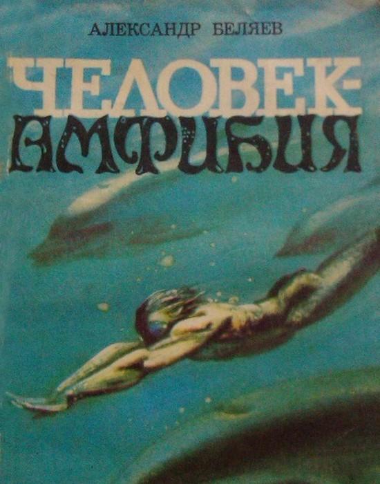 Обложка книги А.Беляева./ Фото: dlyakota.ru