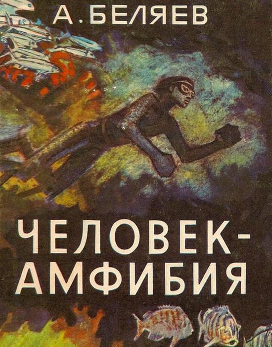 Обложка книги А.Беляева../ Фото: knigger.com