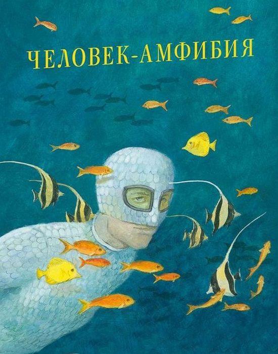 Обложка книги А.Беляева./ Фото: livelib.ru