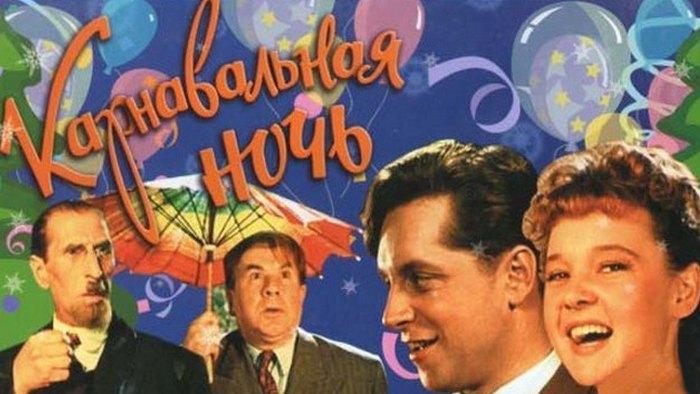 Афиша фильма «Карнавальная ночь»./ Фото: imagesait.ru