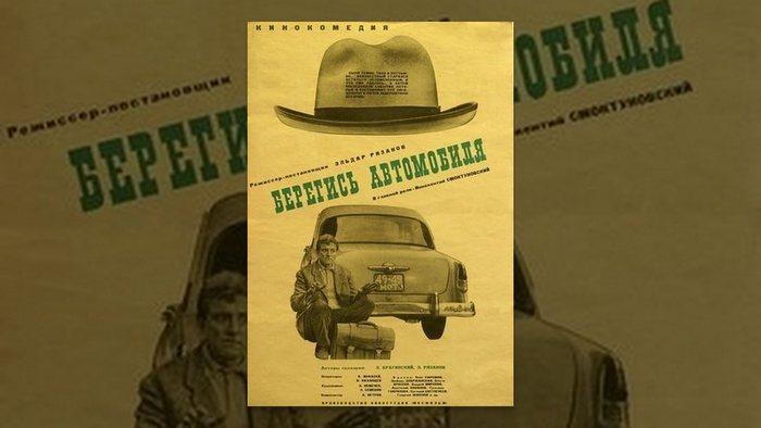 Афиша фильма «Берегись автомобиля»./ Фото: liveangarsk.ru