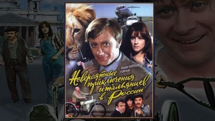 Афиша фильма «Невероятные приключения итальянцев в России».